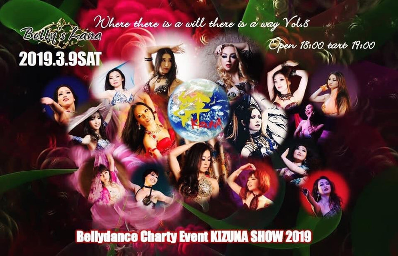 Charity Show 絆 2019